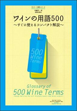 ワインの用語500 すぐに使えるコンパクト解説 (ワイナート専科シリーズ) [ 斉藤研一 ]