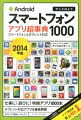 Androidスマートフォンアプリ超事典1000(2014年版)