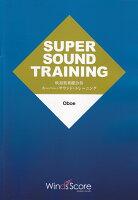 スーパー・サウンドトレーニング OBOE