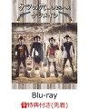 【先着特典】ケツの穴...しまらへん(クリアファイル付き)【Blu-ray】