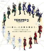 TSUKIPRO THE ANIMATION 2 第7巻【Blu-ray】