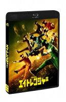 エイトレンジャー【Blu-ray】