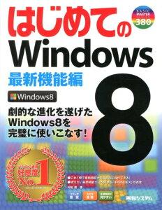 【送料無料】はじめてのWindows8(最新機能編) [ 村松茂 ]