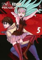 SEVEN EDGE 5巻
