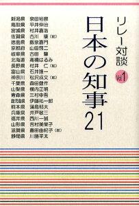 【楽天ブックスならいつでも送料無料】日本の知事21(vol.1) [ 有馬朱美 ]