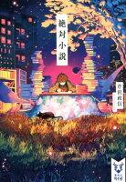 絶対小説 (講談社タイガ)