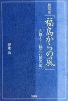 脱原発「福島からの風」