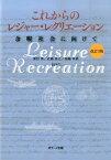 これからのレジャー・レクリエーション改訂3版 余暇社会に向けて [ 澤村博 ]
