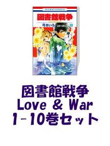 図書館戦争 Love & War 1-10巻セット