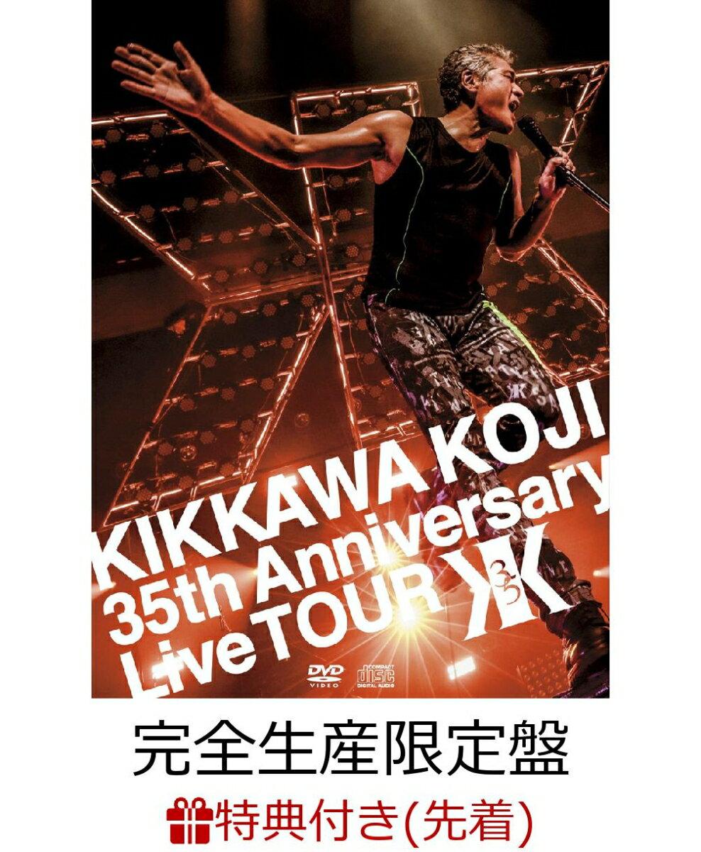【先着特典】KIKKAWA KOJI 35th Anniversary Live TOUR (完全生産限定盤) (ツアーパス・レプリカステッカー付き)
