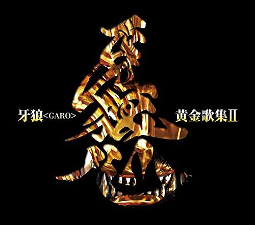 TVシリーズ『牙狼<GARO>』ベストアルバム2画像