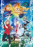 劇場版『ガンダム Gのレコンギスタ I』「行け!コア・ファイター」【Blu-ray】