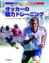 サッカーの筋力トレーニング コメッティ理論と強化プログラム [ ジル・コメッティ ]