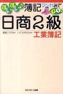 【送料無料】すいすい♪簿記マンガみてGO!日商2級工業簿記