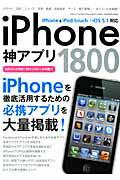 【送料無料】iPhone神アプリ1800