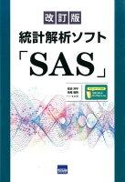 統計解析ソフト「SAS」改訂版