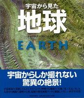 【バーゲン本】宇宙から見た地球 新装版