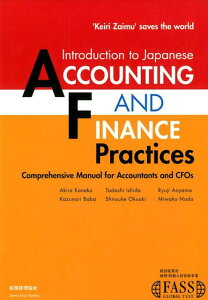 """Introduction to Japanese """"Accounting and Finance"""" Practices 'Keiri Zaimu' saves the world [ 金児 昭 ]"""