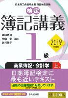 検定簿記講義/1級商業簿記・会計学 上巻〈2019年度版〉