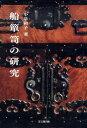 船箪笥の研究 [ 小泉和子 ] - 楽天ブックス