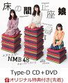 【楽天ブックス限定先着特典】床の間正座娘 (Type-D CD+DVD) (生写真付き)