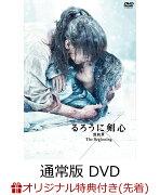 【楽天ブックス限定先着特典】るろうに剣心 最終章 The Beginning 通常版[DVD](クリアポーチ)