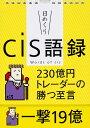 【日めくり】cis語録 230億円トレーダーの勝つ至言 [ cis ]