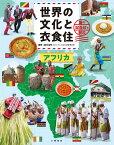 世界の文化と衣食住 アフリカ [ 鈴木佑司 ]