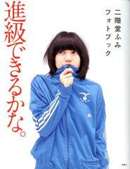Womanの栞は宮崎あおいでなく、二階堂ふみ!似てるけど姉妹なの?