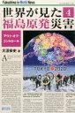 世界が見た福島原発災害(4) [ 大沼安史 ]