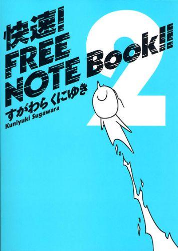 快速!free note book!!(2)画像