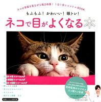 ネコで目がよくなる本