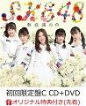【楽天ブックス限定先着特典】無意識の色 (初回限定盤C CD+DVD) (生写真付き)