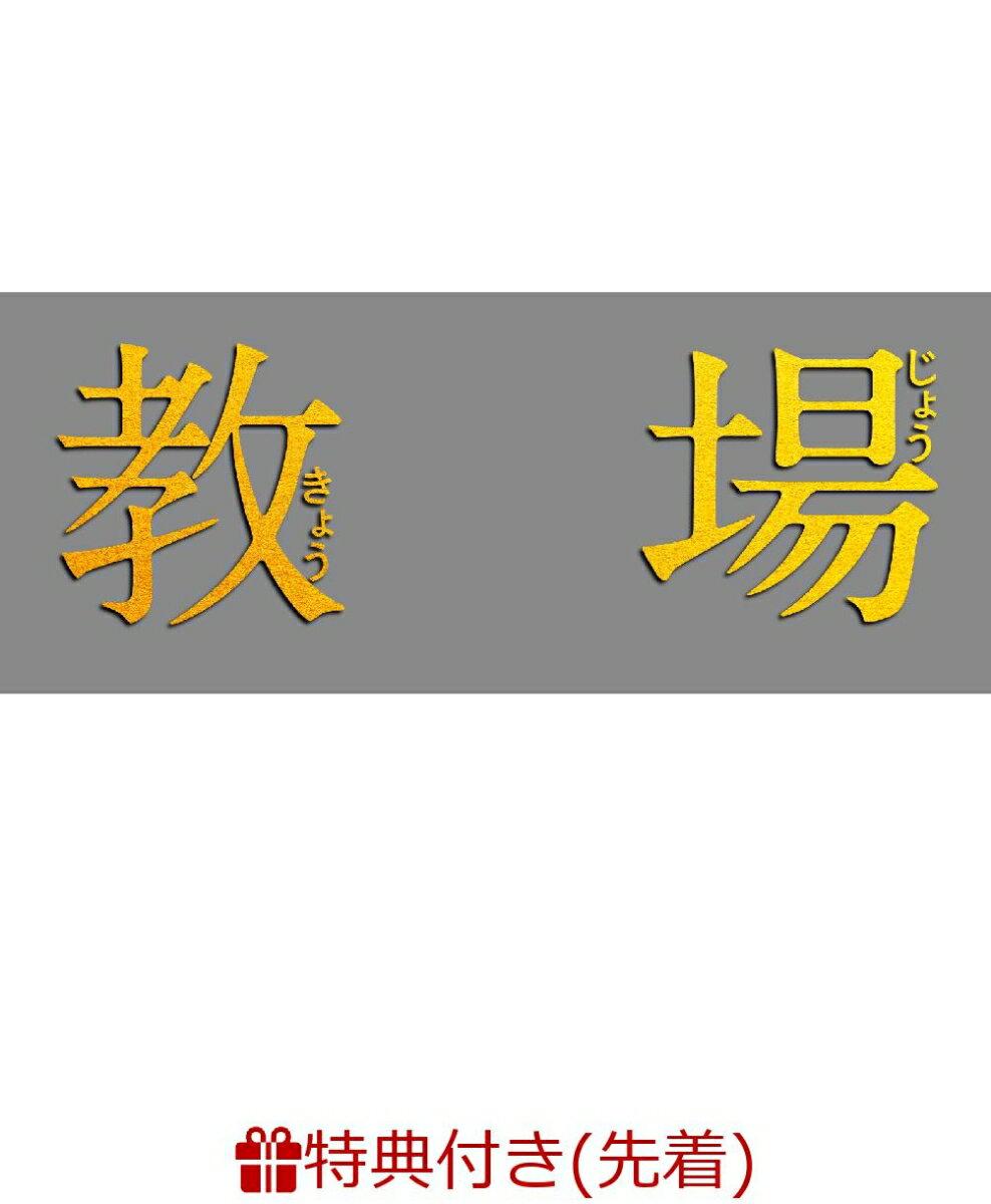 【先着特典】フジテレビ開局60周年企画『教場』(キービジュアルB6クリアファイル付き)