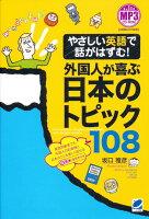 【謝恩価格本】やさしい英語で話がはずむ! 外国人が喜ぶ日本のトピック108 MP3 CD-ROM付き