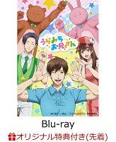 【楽天ブックス限定先着特典】うらみちお兄さん vol.4【Blu-ray】(缶バッジ2個セット)