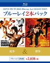 蛇拳/酔拳【Blu-ray】 [ ジャッキー・チェン[成龍] ]