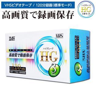 VHSビデオテープ録画用 3巻 120分ハイグレード 3倍モード対応