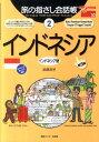 インドネシア第3版 インドネシア語 (ここ以外のどこかへ! 旅の指さし会話帳) [ 武部洋子 ]
