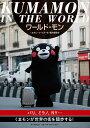 ワールド・モン KUMAMON IN THE WORLD [...