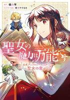 聖女の魔力は万能です 公式アンソロジーコミック ~聖女の書~