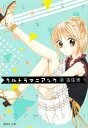 ウルトラマニアック(volume 2) (集英社文庫) [ 吉住渉 ]