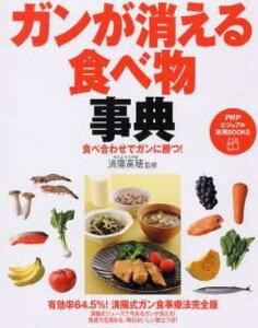 【送料無料】ガンが消える食べ物事典
