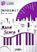 バンドスコアピースBP2333 紫の夜を越えて / スピッツ 〜TBS系「NEWS23」エンディングテーマ