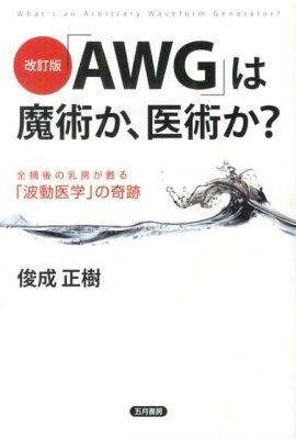 【楽天ブックスならいつでも送料無料】「AWG」は魔術か、医術か?改訂版 [ 俊成正樹 ]
