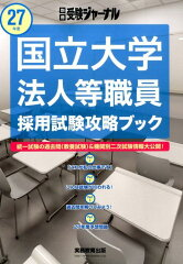 【楽天ブックスならいつでも送料無料】国立大学法人等職員採用試験攻略ブック(27年度)