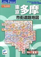 【バーゲン本】リンクルミリオン 東京多摩市街道路地図