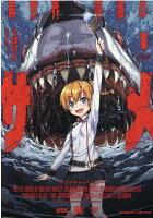 異世界喰滅のサメ 1