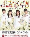 【楽天ブックス限定先着特典】無意識の色 (初回限定盤D CD+DVD) (生写真付き)