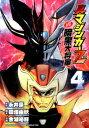 真マジンガーZERO vs暗黒大将軍(4) (チャンピオンREDコミックス) [